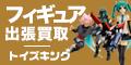 【日本全国どこでも対応】フィギュア買取トイズキング