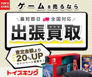 【日本全国どこでも対応】ゲーム買取トイズキング