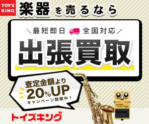 【日本全国どこでも対応】楽器買取トイズキング