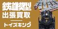 【日本全国どこでも対応】鉄道模型買取トイズキング