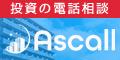 【無料電話相談】アスコール不動産投資