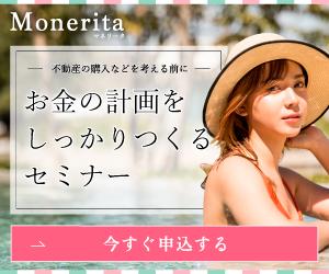 マネリータ【お金の計画をしっかりつくるセミナー】
