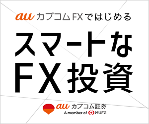 auカブコムFX【新規300万通貨以上取引】