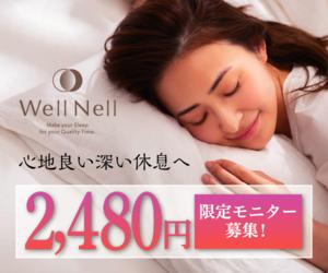 【睡眠サプリ】ウェルネル (100%還元!定期便コース)