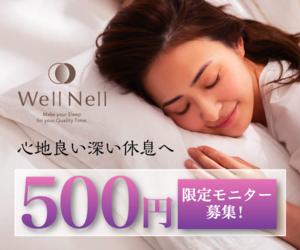 【睡眠サプリ】ウェルネル (お試し500円コース)