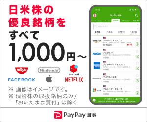 スマホ証券 PayPay証券(旧One Tap BUY)