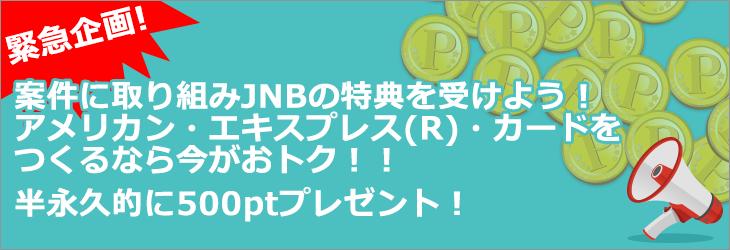 緊急企画!案件に取り組みJNBの特典を受けよう!