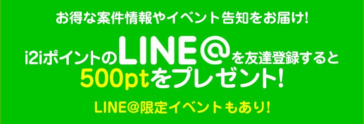 LINE@友だち登録特集