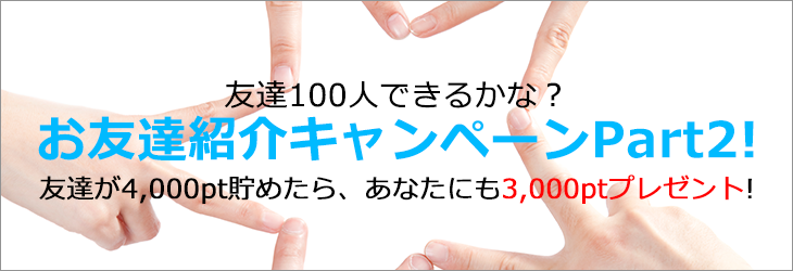 友達紹介キャンペーン第2弾