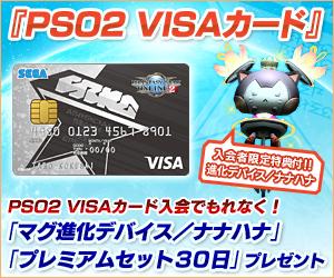 【初年度年会費無料】ファンタシースターオンライン2(PSO2)VISAカード