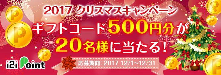 2017 クリスマスキャンペーン