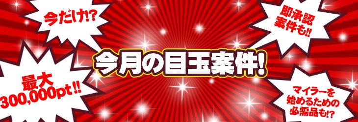 今月の目玉案件!!