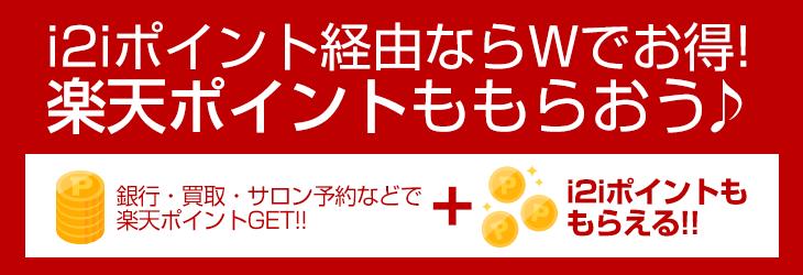 楽天特集!!