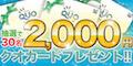 クオ・カード(2,000円分)が当たるプレゼントキャンペーン