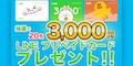 LINE プリペイドカード(3,000円分)が当たるプレゼントキャンペーン