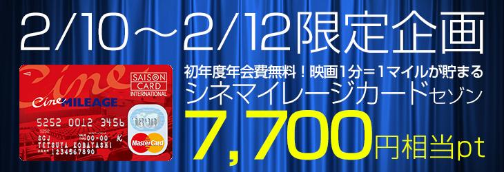 3連休限定!シネマイレージカードSPキャンペーン!
