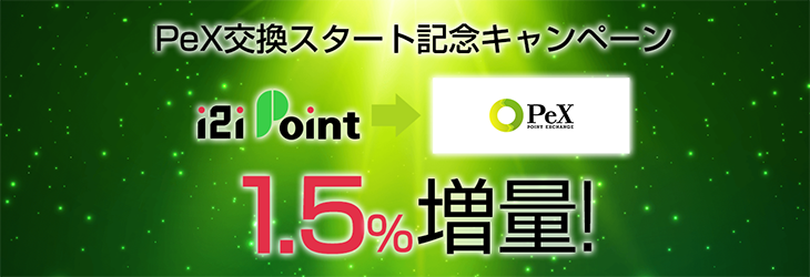 PeX1.5%増量キャンペーン