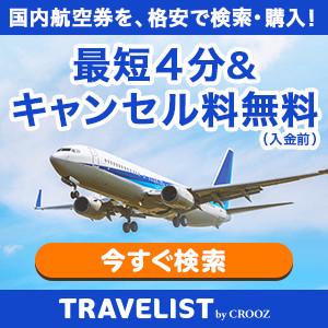 格安航空券なら!TRAVELIST by CROOZ(トラベリスト)
