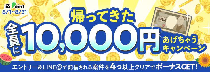 帰ってきた!全員に10,000円あげちゃうキャンペーン