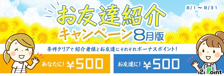 お友達紹介キャンペーン8月版