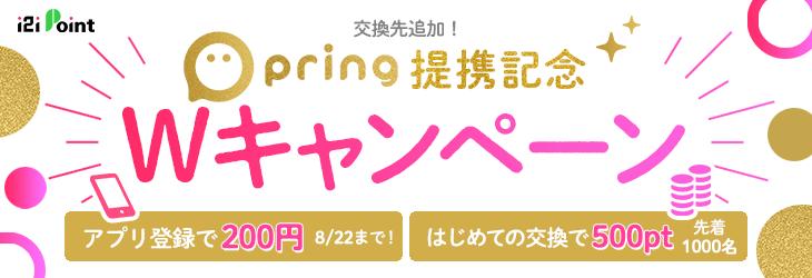 交換先追加!pring提携記念Wキャンペーン