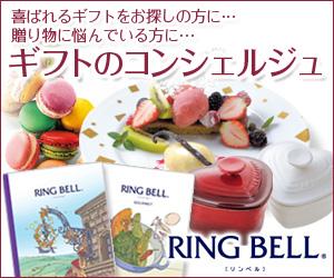 贈り物のコンシェルジュ【リンベル(RING BELL)】