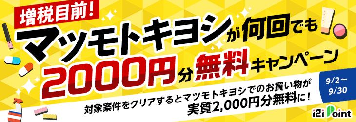マツモトキヨシが何回でも2000円まで無料キャンペーン