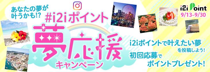 i2iポイント夢応援キャンペーン