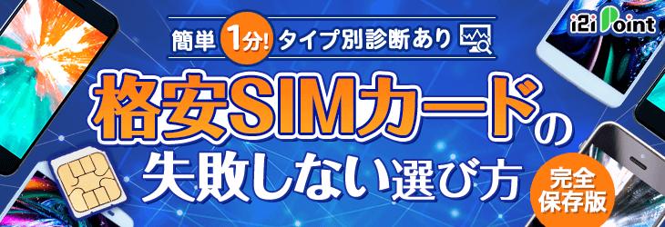 格安SIMカードの失敗しない選び方(簡単1分!タイプ別診断あり)