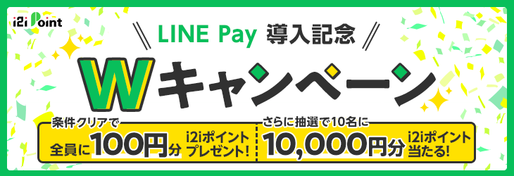 LINE Pay導入記念Wキャンペーン