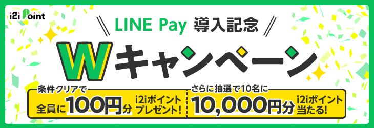 LINE Pay導入記念Wキャンペーン