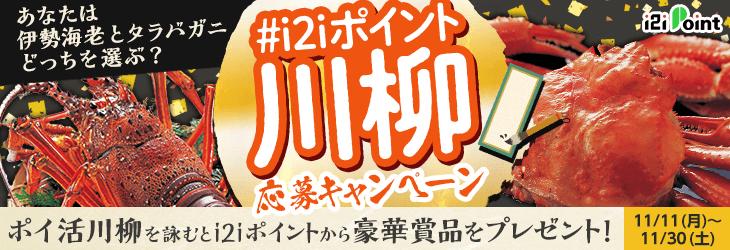 i2iポイント川柳応募キャンペーン~ポイ活川柳を詠むとi2iポイントから豪華賞品をプレゼント!~