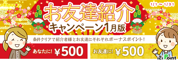 お友達紹介キャンペーン01月版