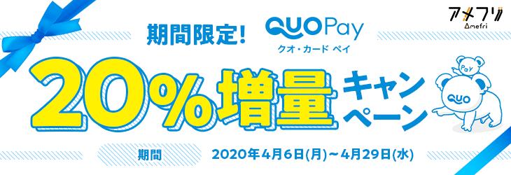 期間限定!QUO カード Pay 20%増量キャンペーン!今だけお得なQUOカードPayでお得にお買い物を楽しんじゃおう!