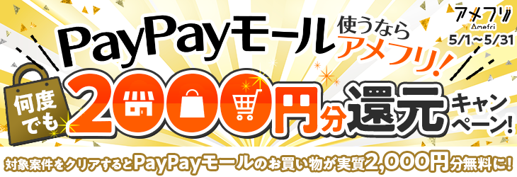 paypayモール使うならアメフリ!何度でも2000円分還元キャンペーン!