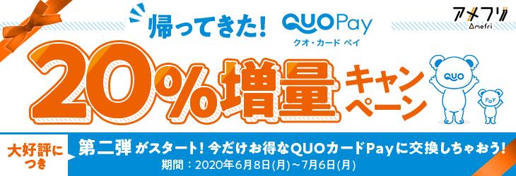 帰ってきた!QUO カード Pay 20%増量キャンペーン!