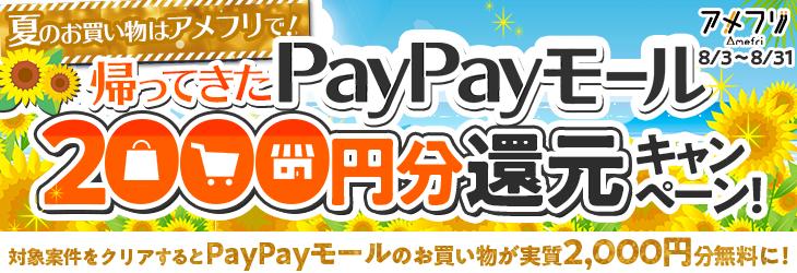 PayPayモールが何度でも2,000円分無料キャンペーン