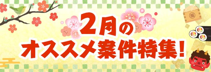 2月のオススメ案件特集!