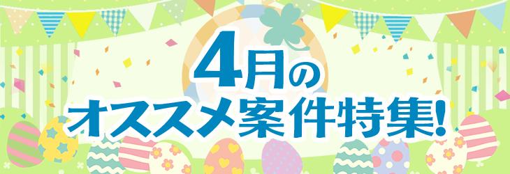 4月のオススメ案件特集!