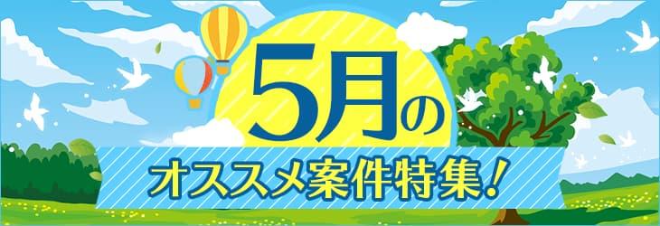 5月のオススメ案件特集!