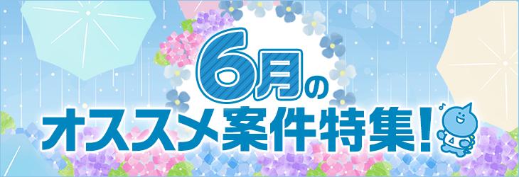 6月のオススメ案件特集!