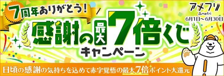 7周年ありがとう!感謝の最大7倍くじキャンペーン