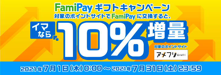 ファミペイ10%増量キャンペーン