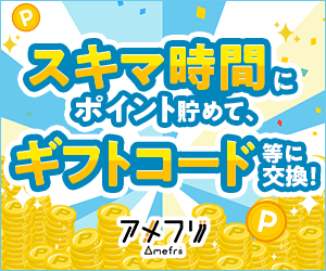 お小遣い稼ぎするならアメフリ!登録無料!スキマ時間でポイント貯めて、銀行振込・ギフトコードに交換!