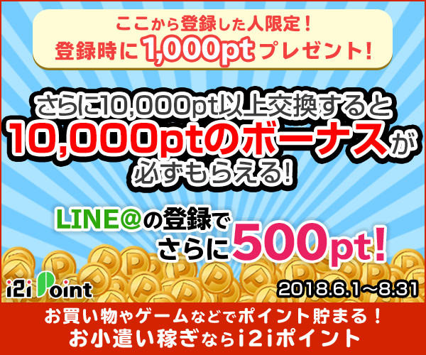 i2iポイント入会キャンペーン特典