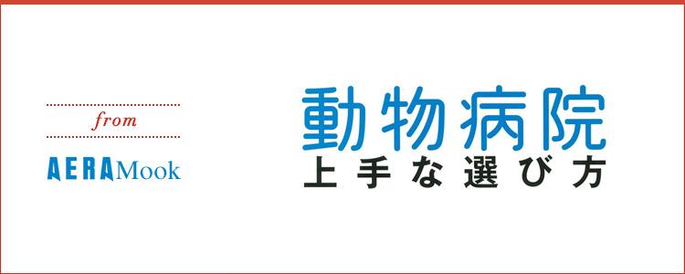 from AERA Mook「動物病院 上手な選び方」