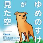 第43回 捨て犬から災害救助犬になった夢之丞 子どもたちに伝えたい物語がコミックに