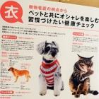 ヒトとペットの豊かな共生を目指して ヤマザキ動物愛護シンポジウム