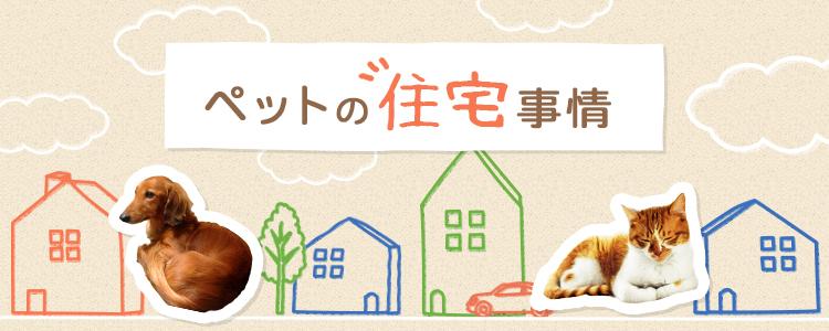 ペットの住宅事情