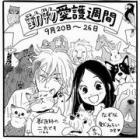 動物愛護週間って何?! おしえて!しっぽ情報局 vol.25